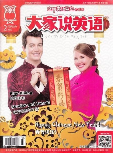 Lets Talk In English Chinese magazine
