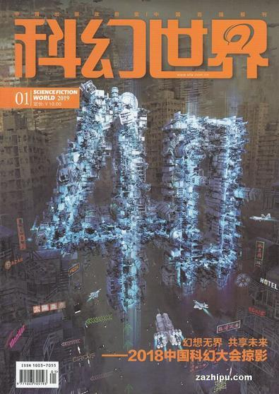 Science Fiction World Chinese