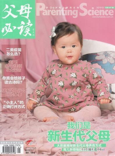 Parenting Science Chinese